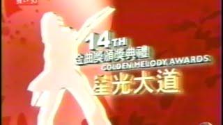 2003年 第14屆金曲獎頒獎典禮星光大道 PART05