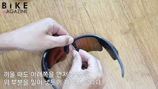 보스 프레임 템포 선글라스 렌즈 및 노즈패드 교체하기