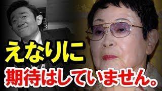 【渡る世間は鬼ばかり】橋田壽賀子「イクメンは認めない!えなりには期...