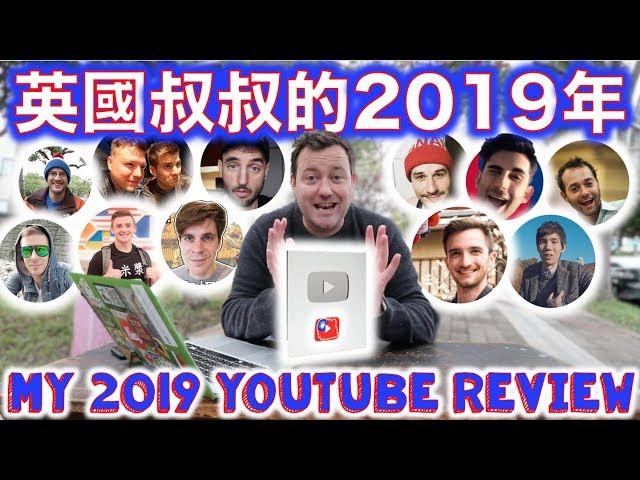 英國叔叔的2019年!My YOUTUBE 2019 Review!