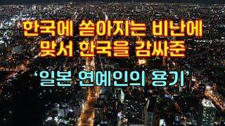 한국에 쏟아지는 비난에 맞서 한국을 감싸준 일본 연예인의 용기