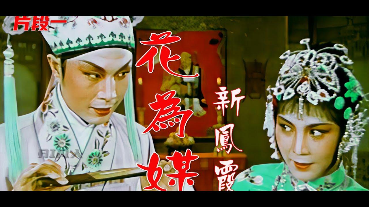 高清彩色修复1963新凤霞评剧《花为媒》电影开篇,值得聆听和收藏
