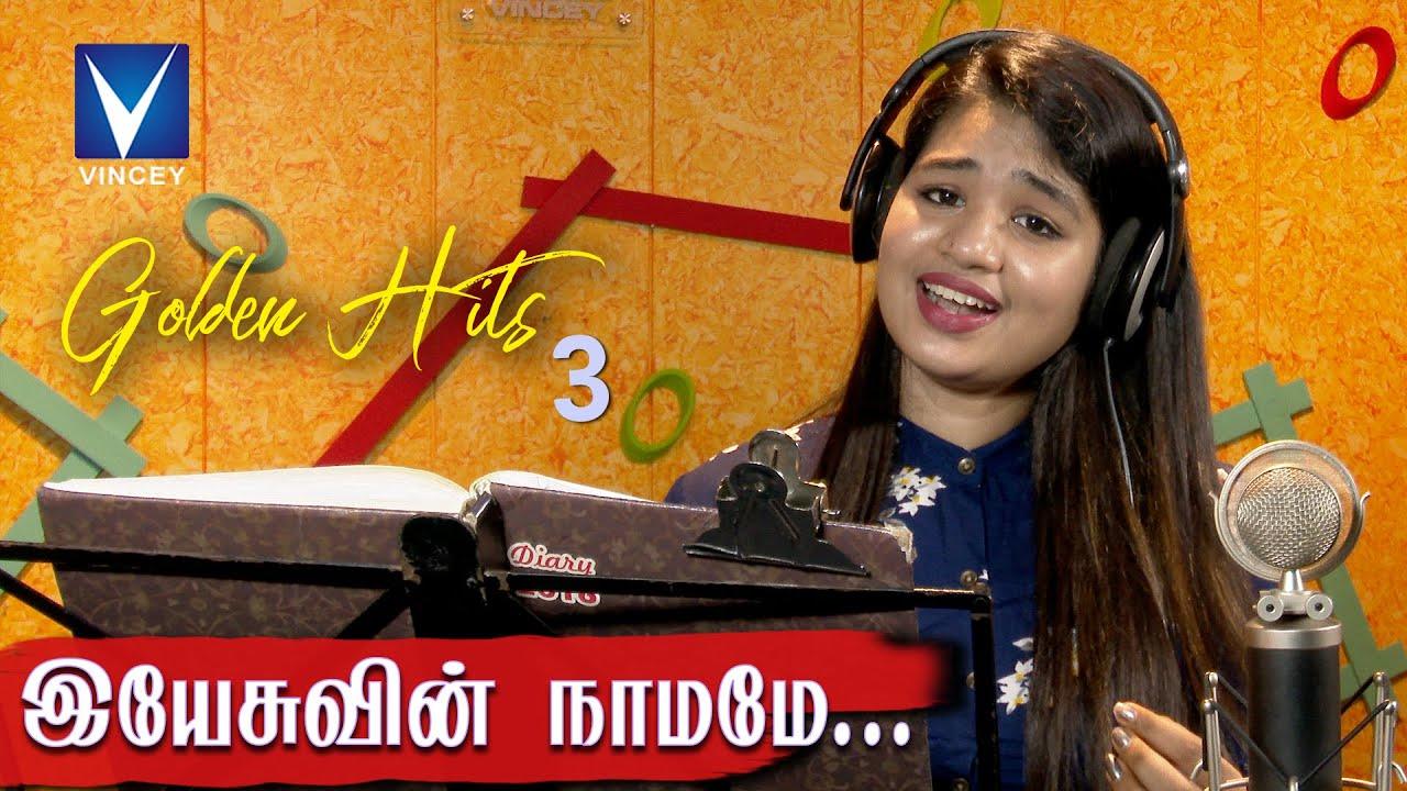 Yesuvin Naamamae Thiru Naamam – இயேசுவின் நாமமே திருநாமம் Song Lyrics