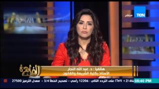 """مساء القاهرة - د.عبد الله النجار """" من حق اى شخص انتقاد الافكار ولكن دون مهاجمة كاتب الافكار """""""