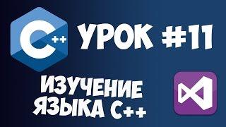 Уроки C++ с нуля / Урок #11 - Символы и строки