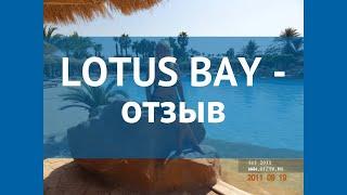 LOTUS BAY 4* Египет Сафага отзывы – отель ЛОТУС БАЙ 4* Сафага отзывы видео