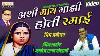 Ashi May Majhi Hoti Ramai Bhim Prabodhan Video Manojraja Gosavi - Orange Music