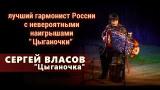 Гармонист виртуоз Сергей Власов-Цыганочка
