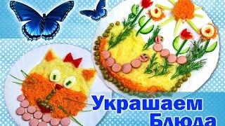 Украшаем детские блюда - котик и полянка | Decorate the children's meals