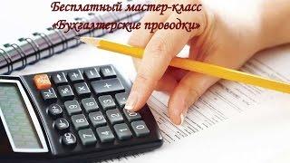 """Бесплатный мастер-класс """"Бухгалтерские проводки"""""""