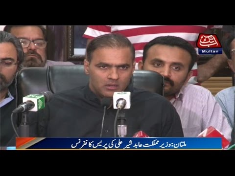 Multan: State Minister for water and power Abid Sher Ali's press conference