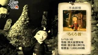 鬼魂 オンラインゲームWEBRING