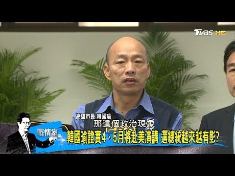 韓國瑜史上第1位赴哈佛大學演講市長!美國朝聖2020總統大位暖身?少康戰情室 20190130