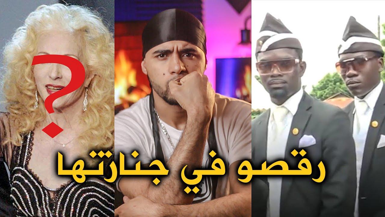 حقيقة رقصة التـ ـابوت || وفنانة عربية رقصو في جنـ ـازتها ? !!