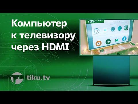 Как подключить компьютер к телевизору через HDMI (есть проблема) и это Digital Lifestyle