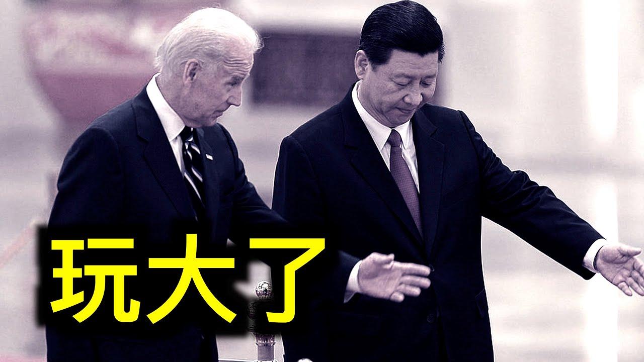 玩大了!拜登「特使」組團到訪台灣,中國人民解放軍戰鬥機將飛越台灣島宣佈主權……
