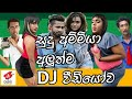 sudu ammiya 😘 / ma mala dawasata / dj music video