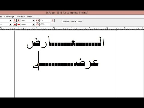 How To Write A Long Word And Font Style In Urdu Inpage Composing Youtube