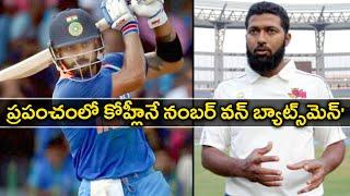 Virat Kohli Is The Best Player In The World Says Wasim Jaffer | Oneindia Telugu