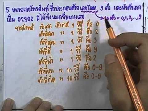เลขกระทรวง พื้นฐาน ม.4-6 เล่ม2 : แบบฝึกหัด3.1 ข้อ05