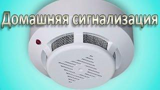 Как сделать домашнюю сигнализацию своими руками(Домашняя охранная сигнализация из пожарного извещателя. Нестандартное решение проблемы. Сигнализатор..., 2014-07-10T13:53:48.000Z)