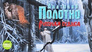 Анатолий Полотно  - Русская судьба (Альбом 2018)
