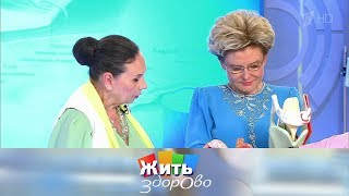 Жить здорово! - Выпуск от13.10.2017