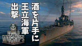 #85【WOWS生放送】イギリス艦隊出撃【ウェイマス級巡洋艦】