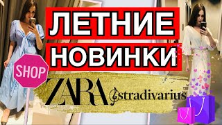 ШОППИНГ ВЛОГ ОФИГЕННЫЕ ЛЕТНИЕ НОВИНКИ 2020 ZARA MOHITO STRADIVARIUS