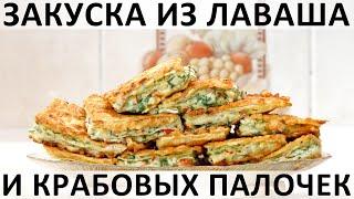 015. Конвертики из лаваша с плавленным сыром и крабовыми палочками - вкусный и сытный завтрак!