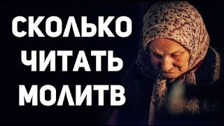 Сколько читать молитв. Священник Максим Каскун