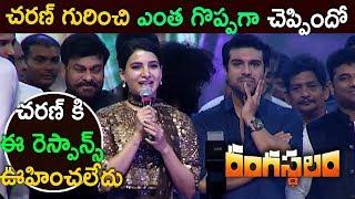 MUST WATCH VIDEO : Samantha Speech about Ramcha...