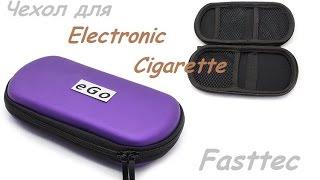 Розпакування посилки з Fasttec (Чохол для Electronic Cigarette)
