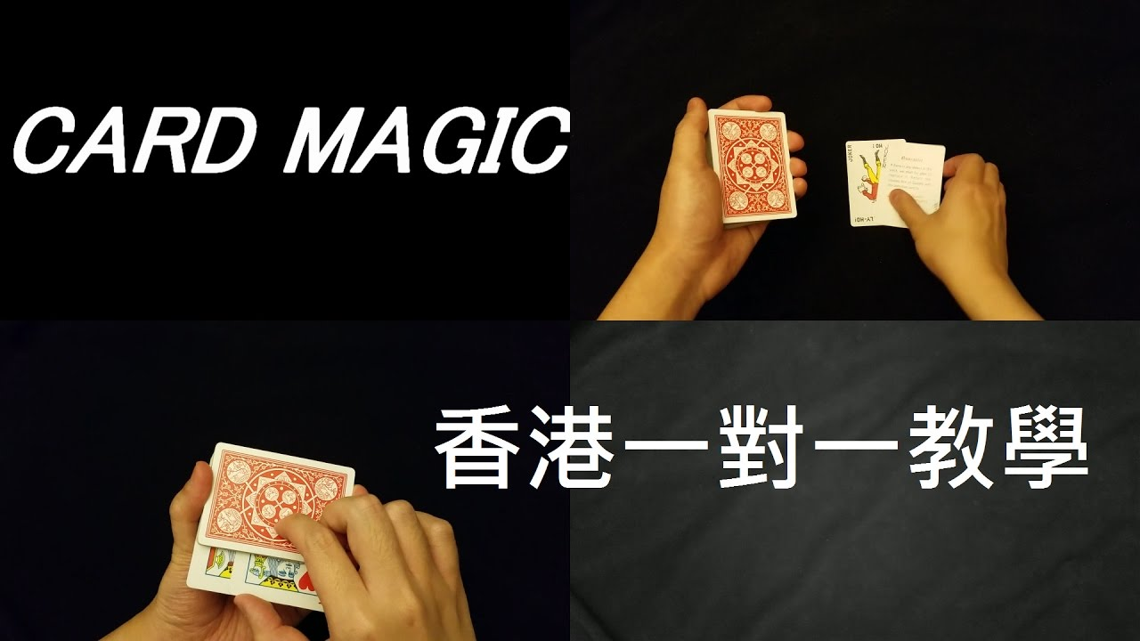 撲克 牌 魔術 破解