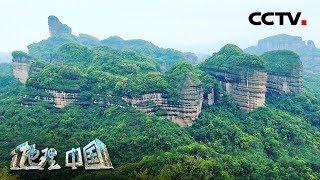《地理·中国》 20191023 探秘自然保护区·百寨丹霞| CCTV科教