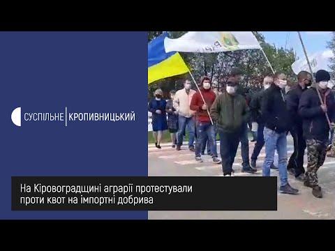 UA: Кропивницький: На Кіровоградщині аграрії протестували проти квот на імпортні добрива