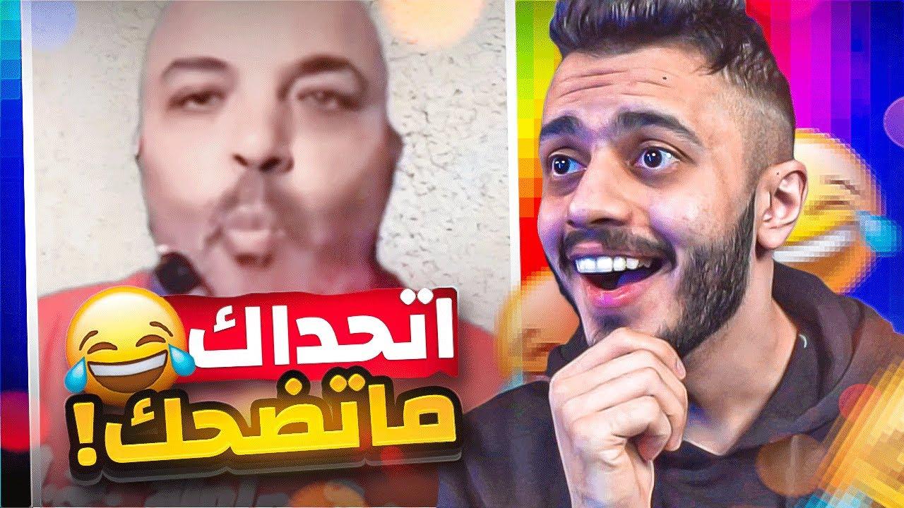 Download اتحداك ما تضحك 😂! (ميمز العرب)