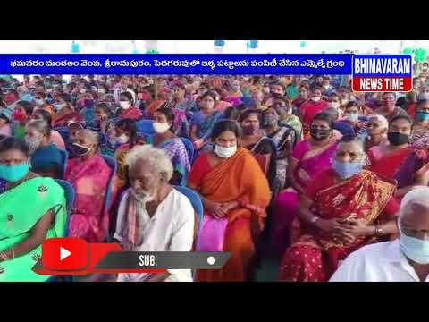 భీమవరం మండలంలో లభిదారులకు ఇళ్ల పట్టాలు పంపిణి చేసిన mla గ్రంధి || Bhimavaram News Time