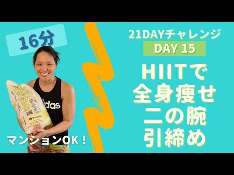 【二の腕痩せ】HIITトレーニングで全身脂肪燃焼運動 〜21DAYSチャレンジ【DAY 15】〜