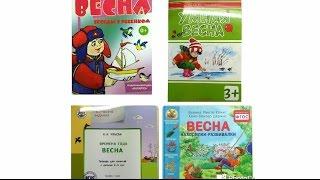 Весенний обзор детских книг