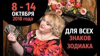 ГОРОСКОП на НЕДЕЛЮ с 8 - 14 октября 2018 года. ТАРО-прогноз. ОНЛАЙН ГАДАНИЕ.