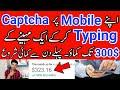 Captcha Typing Job - Typing Kerke Paise Kaise Kamaye - Online Earning in Pakistan - Earn Cash Online
