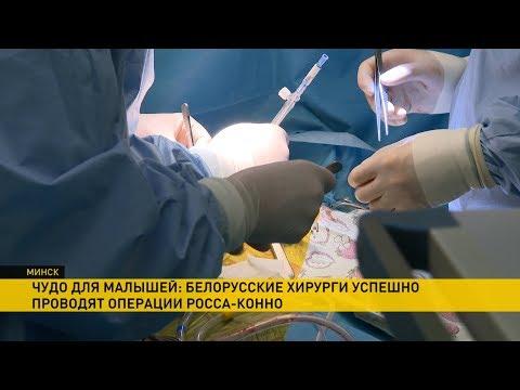 Сложнейшие операции по замене сердечного клапана у младенцев возобновили в Беларуси