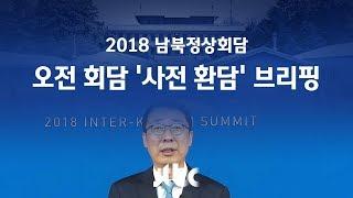 """문 대통령 """"언제 북한에""""…김정은 """"초청하면 청와대에"""""""