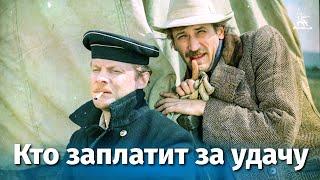 Кто заплатит за удачу (приключения, реж. Константин Худяков, 1980 г.)