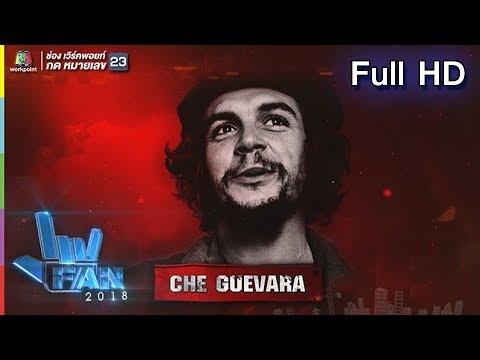 แฟนพันธุ์แท้ 2018   Che Guevara   28 ก.ย. 61 Full HD