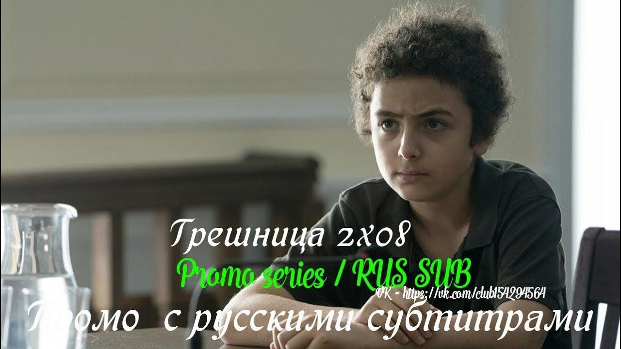 Грешница 2 сезон 8 серия - Промо с русскими субтитрами (Сериал 2017) // The Sinner 2x08 Promo