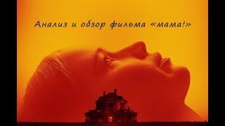 "Анализ и обзор фильма ""мама!"""