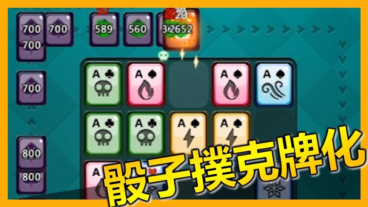[Random Dice] 骰子撲克牌化?!廣告打很多的山寨骰子!Poker Defense