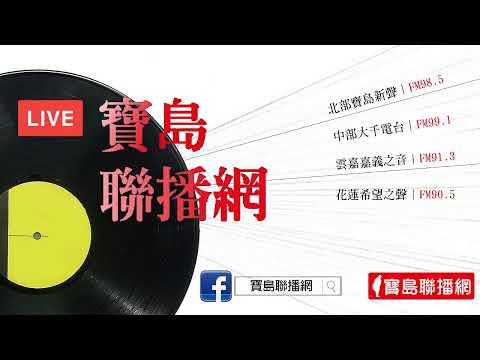 【寶島聯播網】24小時線上收聽 LIVE直播